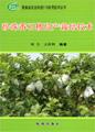 珍珠番石榴高产栽培技术