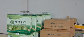 澄迈县果菜运输协会