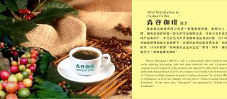 森谷咖啡 · 澄迈