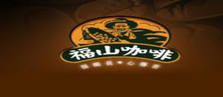 福山咖啡·澄迈