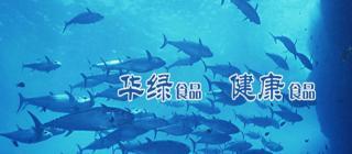海南华绿食品冷冻有限公司·海口