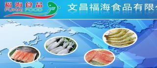 文昌福海食品有限公司·文昌