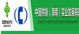 中国供销(海南)实业发展有限公司·海口