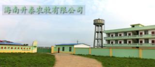 海南升泰农牧有限公司 ·澄迈