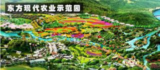 东方现代农业示范园·东方