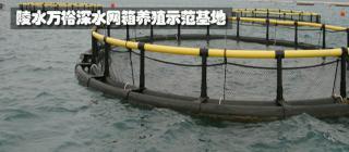 陵水万裕深水网箱养殖示范基地·陵水