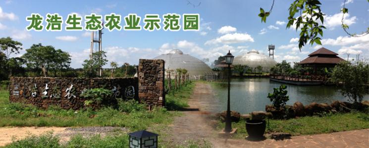 龙浩生态农业示范园 · 海口