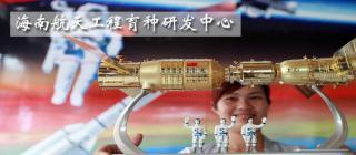 海南航天工程育种研发中心·文昌