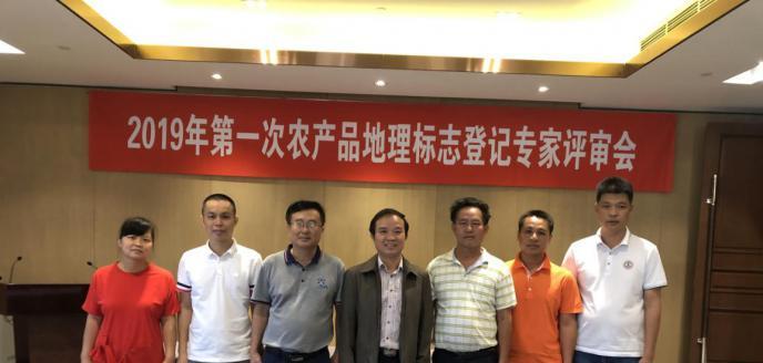 海南省4个地域特色农产品通过农业农村部农产品地理标志专家评审