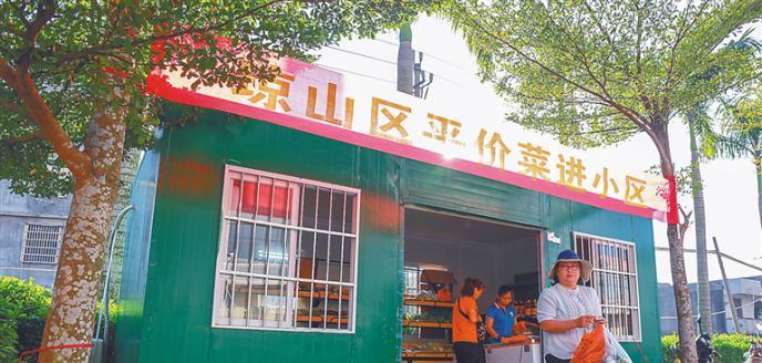 海口琼山区:新增3个平价菜销售点