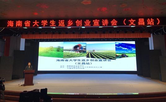 凝聚青春力量 助力乡村振兴—海南省大学生返乡创业宣讲会在海南省文昌市举行